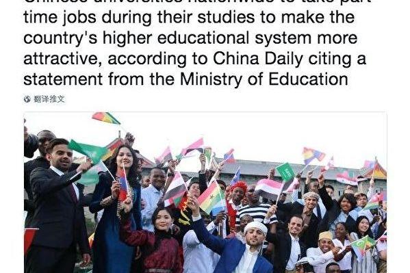 陈思敏:在华留学生超国民待遇 中共别有用心