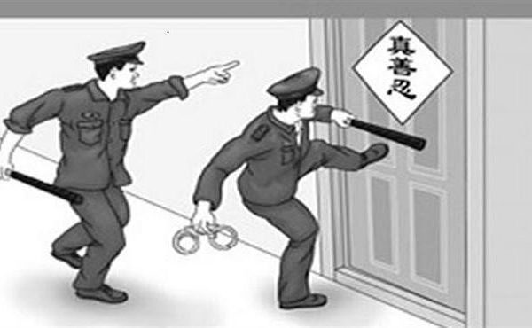「七·二零」期間中共群體綁架法輪功學員事件不斷