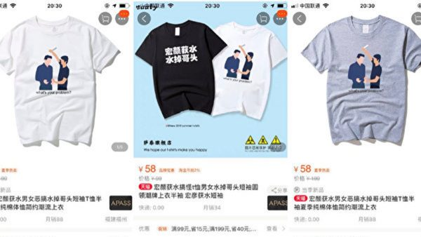 李彥宏被「洗腦」段子熱傳 網售「宏顏獲水」T恤
