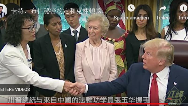 【江峰時刻 】卡特、布什秘密約定和克林頓國會行動—美國40年養大中共怪獸;川普一次握手開始破局