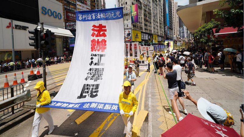 【組圖2】反迫害20週年 香港法輪功7·21大遊行