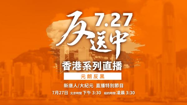 【直播回放】香港反送中 7·27直击元朗