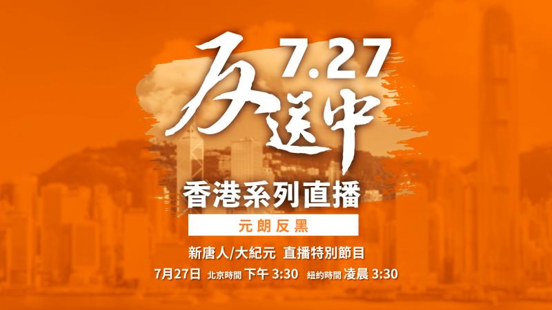 【直播回放】香港反送中 7·27直擊元朗