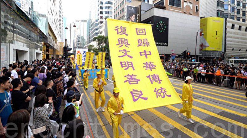 香港法輪功7·21大遊行 網友:跟法輪功走