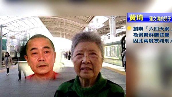 「六四天網」創辦人黃琦被判12年重刑