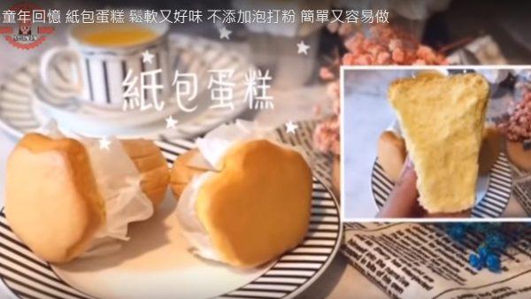 纸包蛋糕 松软、童年的味道(视频)