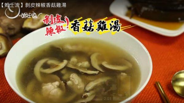 香菇鸡汤 开胃、简单快速(视频)