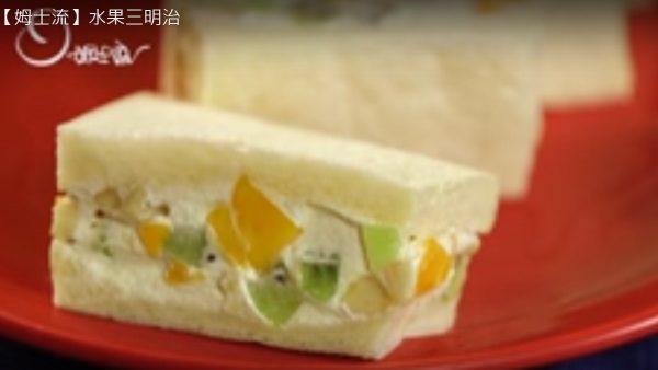 水果三明治 天然美味(視頻)