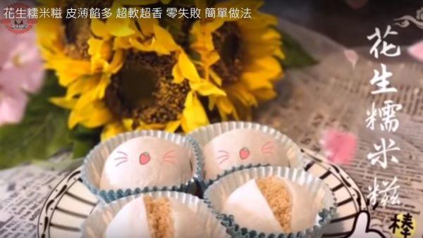 花生糯米糍 超软超香零失败(视频)