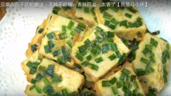 韭菜煎豆腐 真是太香了(视频)