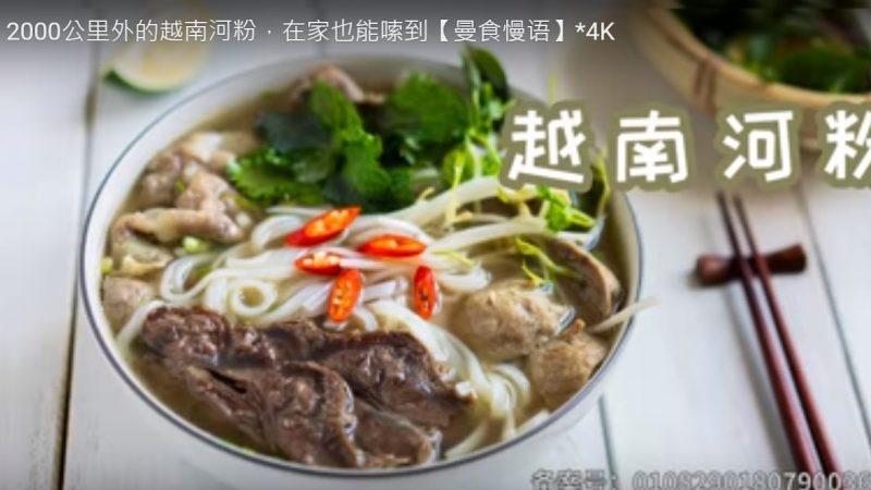 越南河粉 清爽、味道浓郁(视频)
