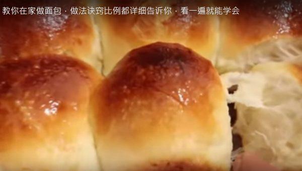 自制面包 漂亮、零失败(视频)