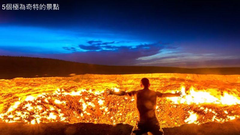 5个极为奇特的景点 不可思议的地方(视频)