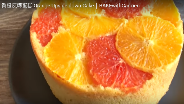 香橙蛋糕 清新香甜(视频)