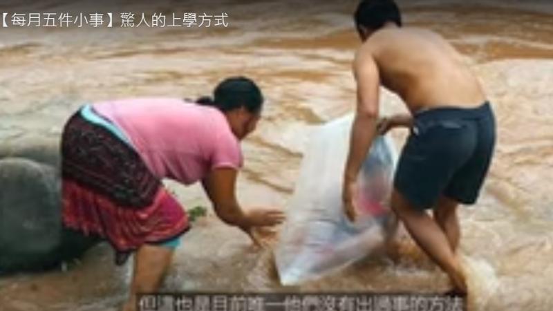 惊人的上学方式 将孩子装进垃圾袋过河(视频)