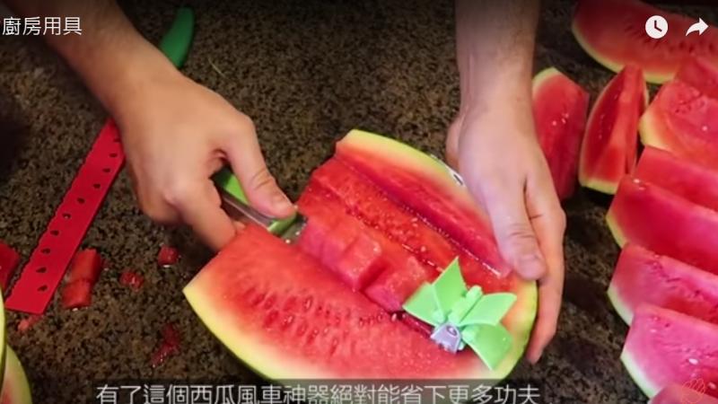 風車切塊器 超特級的廚房用具(視頻)