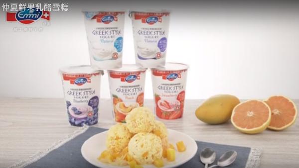 鮮果乳酪雪糕  滿滿的鮮果肉(視頻)