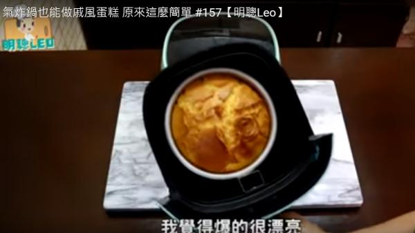 戚风蛋糕 超简单做法(视频)