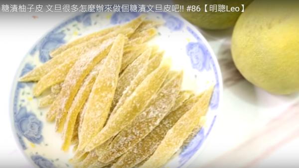 糖渍柚子皮 香香甜甜很美味(视频)