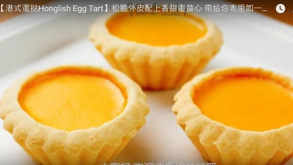 港式蛋挞 松脆嫩滑(视频)