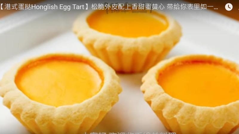 港式蛋撻 鬆脆嫩滑(視頻)