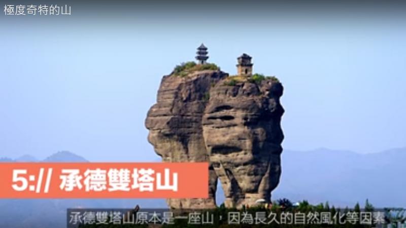 世界上极度奇特的山 神秘古塔是怎样建成的(视频)
