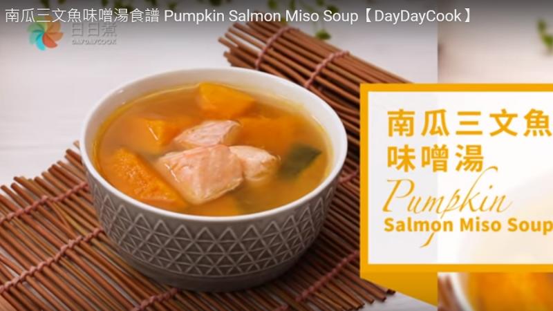 南瓜三文魚味噌湯 美味1分鐘學會(視頻)