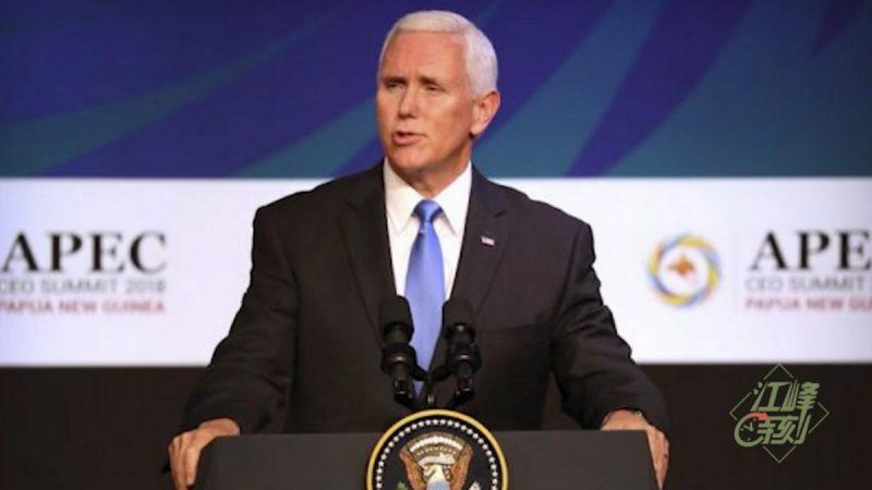 【江峰时刻】美国副总统彭斯被紧急召回,出了什么状况?