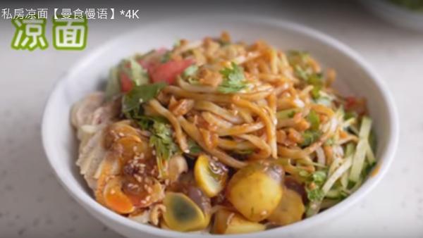 自制凉面 鲜香又开胃(视频)