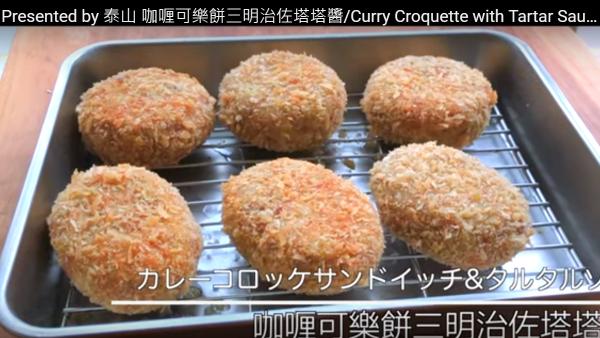 咖喱可乐饼、三明治、塔塔酱(视频)