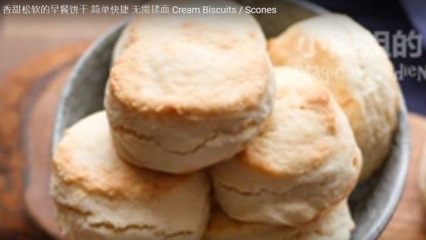 香甜松软的早餐饼干 快速不揉面(视频)