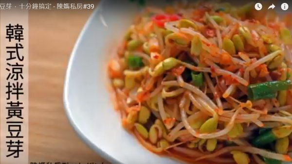 韩式凉拌黄豆芽 快速上桌(视频)