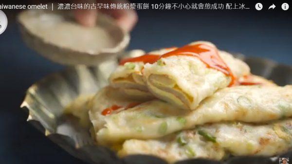 台式蛋饼 古早味传统粉浆蛋饼 早餐的好味道(视频)