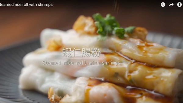 虾仁肠粉 软软的多重口感(视频)