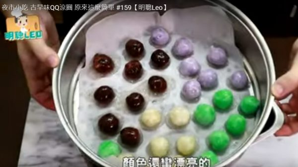 古早味QQ涼圓 冰冰涼涼很好吃(視頻)
