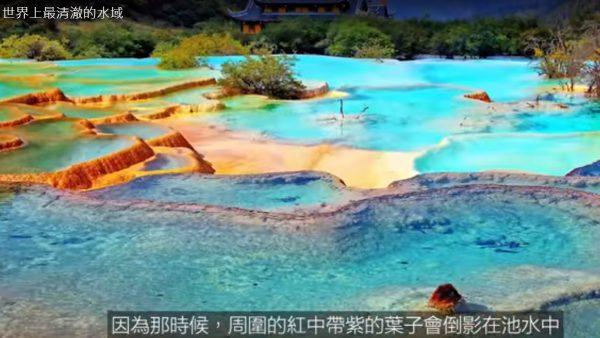 世界上最清澈的水域 透明到不真實(視頻)