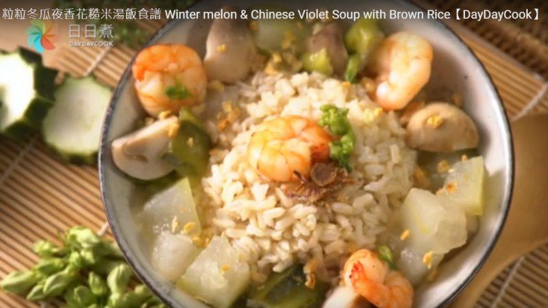 夜香花糙米湯飯 美味又健康 1分鐘學會(視頻)
