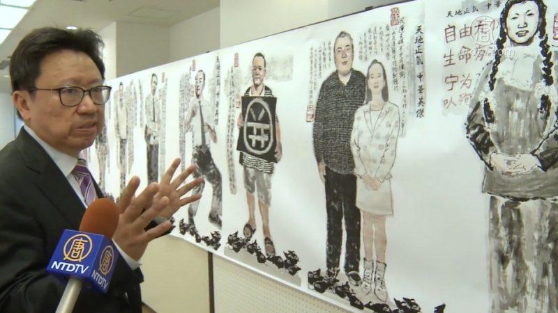 《中華民主英傑》水墨畫日本展出 陳破空現場解說