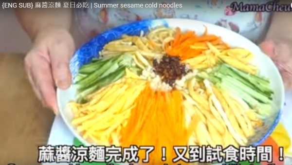 麻酱凉面 素食开胃(视频)