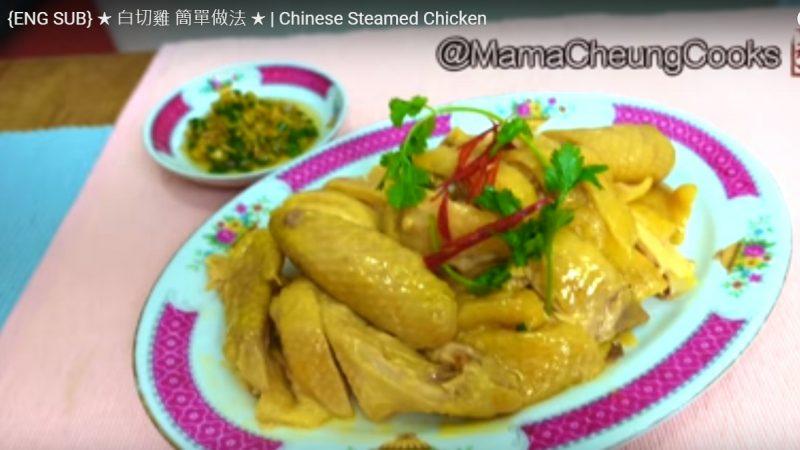 白切雞 美味超簡單(視頻)