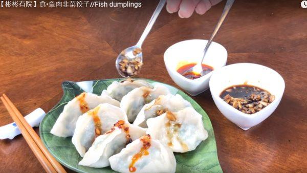 鱼肉韭菜饺子 鲜嫩、非常可口(视频)
