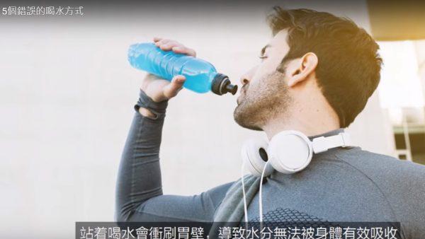 5个错误的喝水方式 容易损害身体健康(视频)