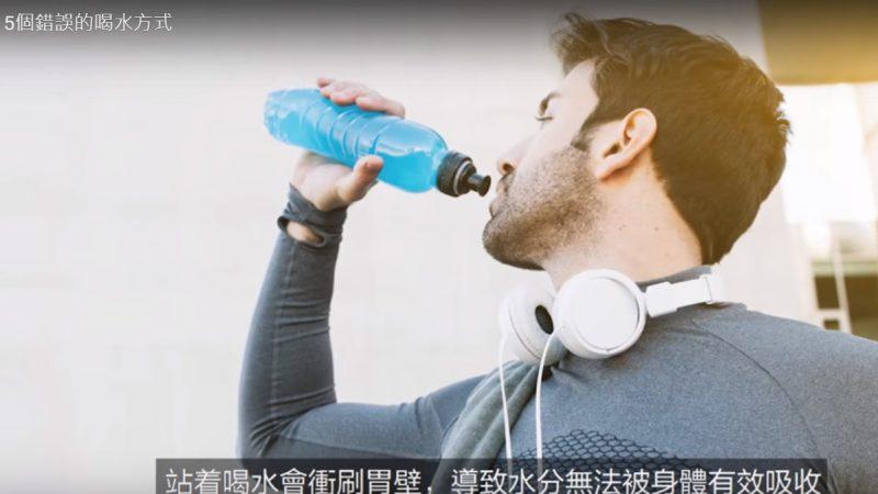 5個錯誤的喝水方式 容易損害身體健康(視頻)