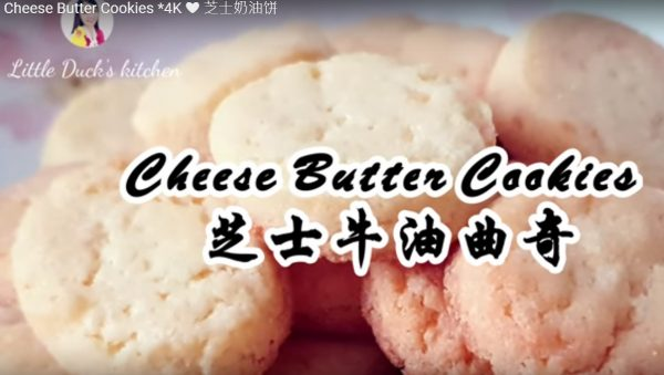 芝士牛油曲奇饼(视频)