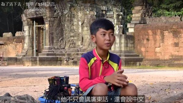 柬埔寨语言神童 为了生活 学会15种语言(视频)