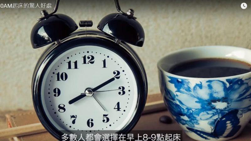 成功人士早起床的惊人好处 晚起的人永远不会知道(视频)