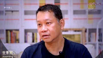 【世事关心】香港博弈的关键在哪里?——专访前中策组顾问刘细良