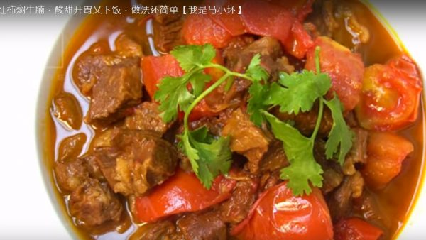 西红柿焖牛腩 酸甜开胃(视频)