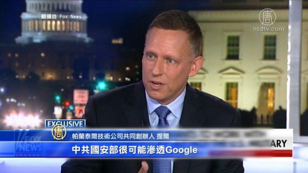 矽谷創投教父:美應查中共滲透Google