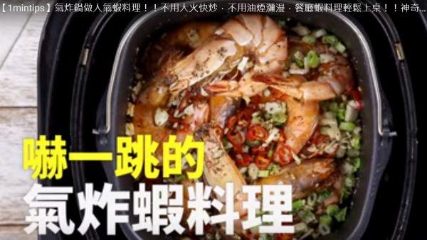 美味蝦料理 還可以這樣做(視頻)